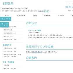 静岡県島田市内科、循環器内科、リハビリテーション科