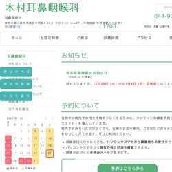 神奈川県川崎市多摩区耳鼻咽喉科