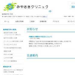 東京都品川区脳神経外科