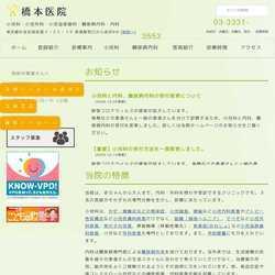 東京都杉並区小児科・小児外科・小児泌尿器科・糖尿病内科・内科