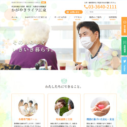 東京都江東区介護老人保健施設