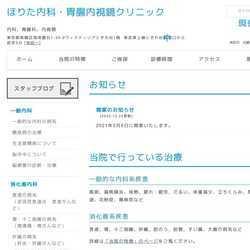 東京都板橋区内科、胃腸科、内視鏡
