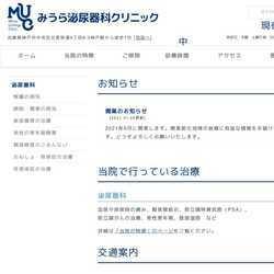兵庫県泌尿器科