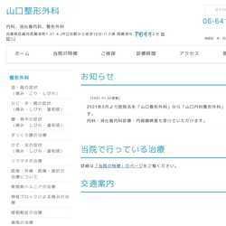 兵庫県尼崎市内科、消化器内科、整形外科