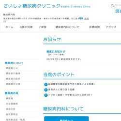 東京都糖尿病内科