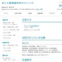 富山県脳神経外科、整形外科
