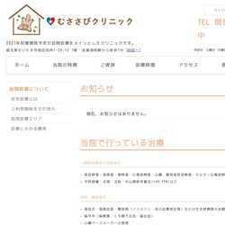 埼玉県さいたま市南区血液内科、泌尿器科(訪問診療メイン)