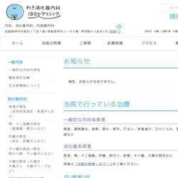 兵庫県伊丹市内科、消化器内科、内視鏡内科、胃腸内科