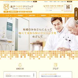 東京都葛飾区循環器内科・消化器内科・一般内科