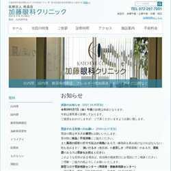 大阪府堺市南区眼科、白内障手術