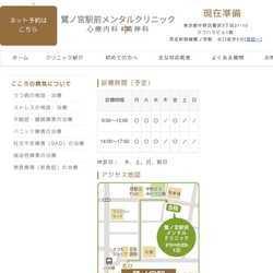 東京都中野区精神科・心療内科