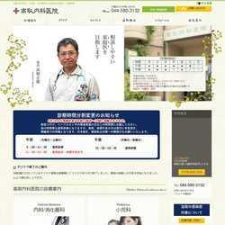 神奈川県川崎市幸区内科 消化器科 小児科 健康診断 遠隔診療(スマホ通院)
