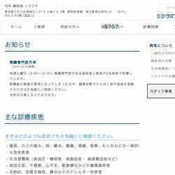 東京都江戸川区糖尿病内科