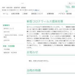 東京都八王子市内科・老齢内科