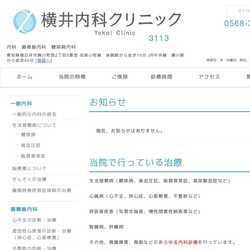 愛知県春日井市内科 循環器内科 糖尿病内科