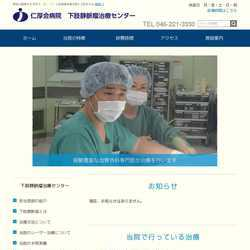 神奈川県厚木市内科 外科 整形外科 麻酔科 泌尿器科 形成外科 血管外科 脳神経外科 婦人科 神経内科 膠原病内科 呼吸器内科 歯科・口腔外科