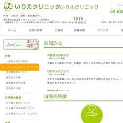 東京都足立区内科・小児科・眼科・消化器内科