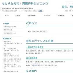 神奈川県川崎市中原区消化器内科