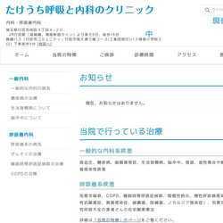 埼玉県行田市内科・呼吸器内科