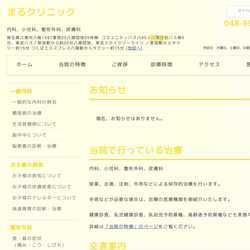 埼玉県八潮市内科、小児科、整形外科、皮膚科