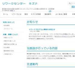 東京都中央区精神科