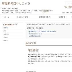 東京都新宿区皮膚科・内科・泌尿器科