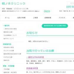 静岡県三島市内科 呼吸器科 リハビリテーション科