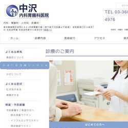 東京都葛飾区内科・胃腸科・小児科・皮膚科