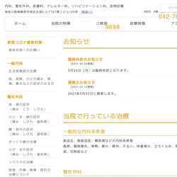 神奈川県内科、整形外科、皮膚科、訪問診療