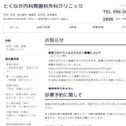 熊本県熊本市東区内科, 外科, 消化器科, 胃腸科, 肛門科, 放射線科