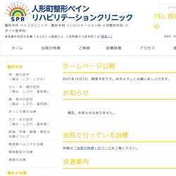 東京都中央区日本橋整形外科 ペインクリニック・整形外科 リハビリテーション科