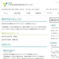 神奈川県横浜市泉区内科 消化器内科 脂肪肝 内視鏡 経鼻胃カメラ 大腸ポリープ