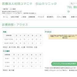 愛知県名古屋市名東区一般内科 人工透析