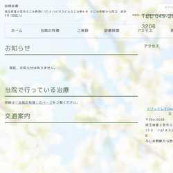 埼玉県富士見市訪問診療