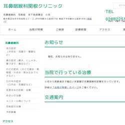 栃木県日光市耳鼻咽喉科 花粉症 舌下免疫療法 小児