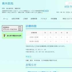兵庫県伊丹市内科 消化器内科 胃腸内科
