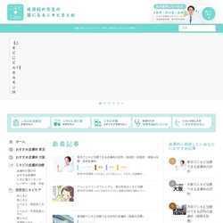 東京都渋谷区美容外科 形成外科 AGAの処方など