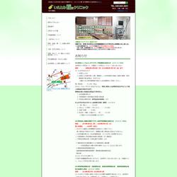 埼玉県さいたま市中央区内科 胃腸科